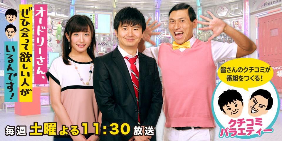 二村卓也、オードリーさんの番組に出演!