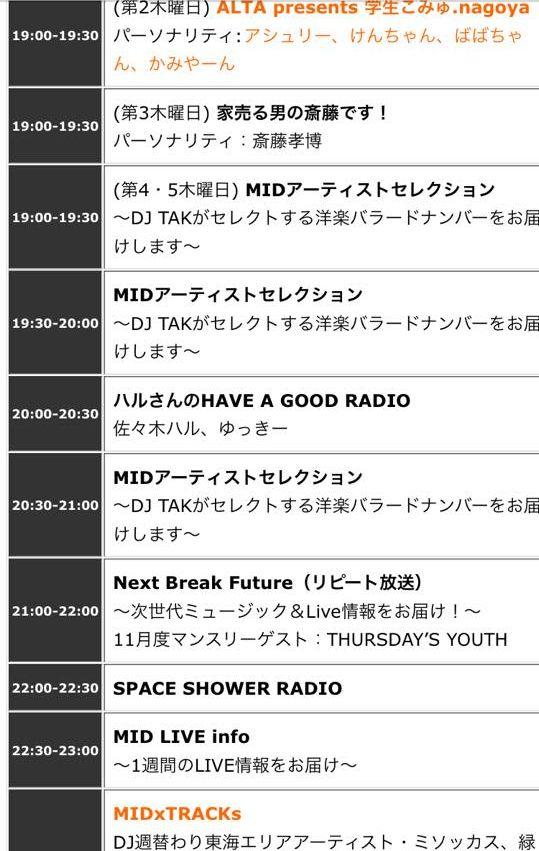 ミッドFM「ハルさんの have a good radio」生出演!