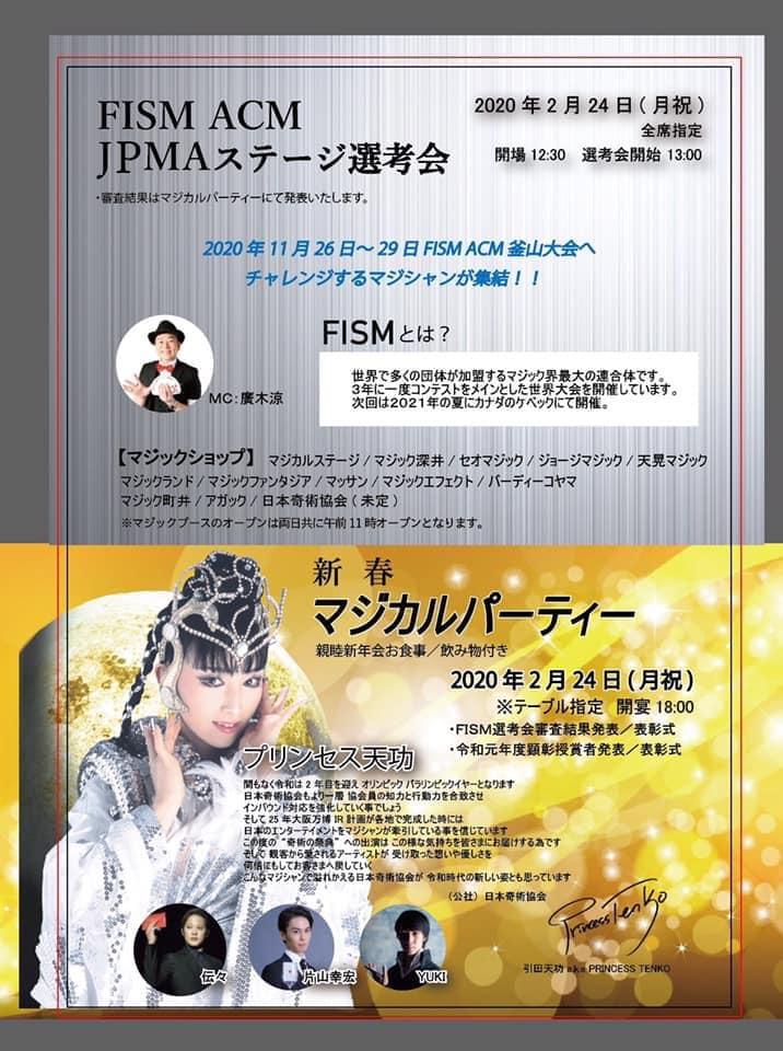 日本奇術協会様 FISM ACM JPMA 選考会