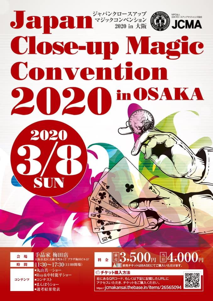 Japan Close-up Magic Convention チケット発売