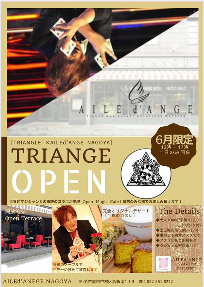 六月限定!エルダンジュ名古屋にて、マジック カフェ『トライアンジュ』オープン